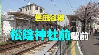 世田谷線 松陰神社駅前(東京)