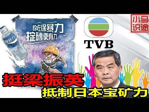 挺梁振英和香港TVB!不喝日本宝矿力, 不吃美国必胜客减肥!(小马识途575期)