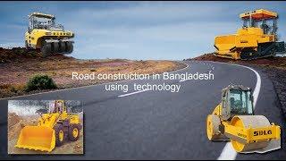 Road construction in Bangladesh  using  technology    আধুনিক সব মেশিন ব্যাবহারে হচ্ছে সড়ক নির্মান