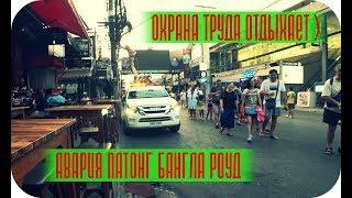 Авария Патог Бангла Роуд Отключение Высоковольтной Линии Без Снятия Напряжения Пхукет Таиланд