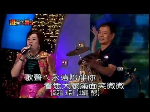 天良電視臺/感恩的歌聲/鳳英翻唱 - YouTube