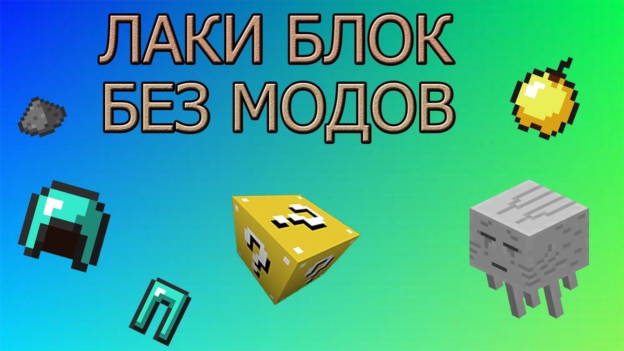 лаки блок в майнкрафт 1.8 без модов #8
