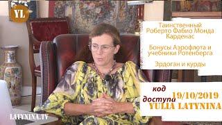 Юлия Латынина/ 19.10.2019 / Код Доступа /LatyninaTV