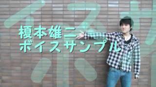 榎本雄二 2012年度版 ボイスサンプルです! まだまだ勉強ガンバリま...