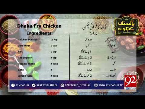 Recipe Of Dhaka Fry Chicken !!!
