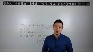 제10강.지인에게 거절당하지 않고 사업 전달하는 방법 by 쏠렉 LUXURY GROUP 김유신