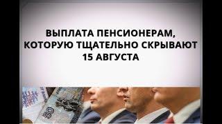 Выплата пенсионерам, которую тщательно скрывают 15 августа