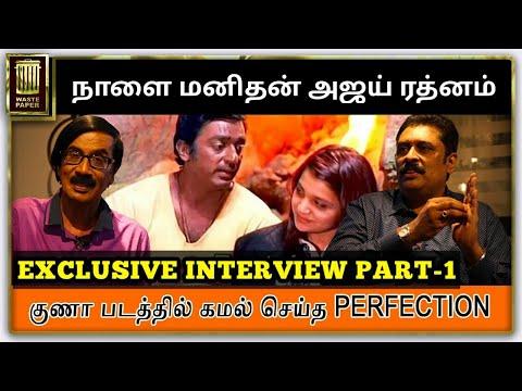 குணா படத்தில் கமல் செய்த PERFECTION | நாளை மனிதன் அஜய் ரத்னம் Interview | Manobala's Waste Paper