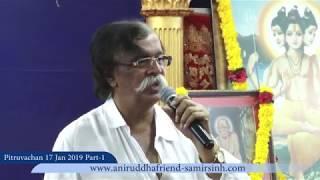 Sadguru Shree Aniruddha's Pitruvachan (Part 1) - 17th January 2019