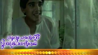 Malayalam Movie - Namukku Parkkan Munthiri Thoppukal  - Part 1