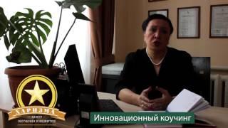 Людмила Серекбаева руководитель Центра обучения и развития