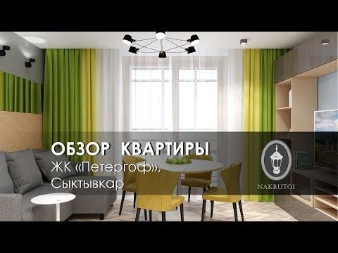 ЖК Петергоф Сыктывкар. Солнечная квартира.