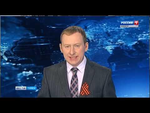Вести-Томск, выпуск 11:20 от 08.05.2019