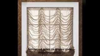Подъемные шторы: красиво и удобно