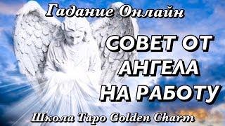 СОВЕТ ОТ АНГЕЛА НА РАБОТУ/ ГАДАНИЕ ОНЛАЙН/ Tarot divination/Школа Таро