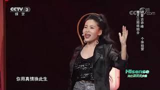 [越战越勇]星月三姐妹合力演唱《潇洒走一回》意气风发| CCTV综艺 - YouTube