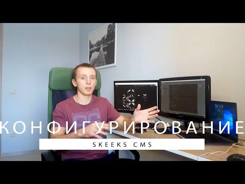 Конфигурирование SkeekS CMS проекта. Логика слияния конфигов. Обзор Index.php.