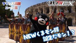 Gambar cover くまモンTVEX #8 「フランスなのにローマ!?だモン!」( Kumamon TVEX #8 )