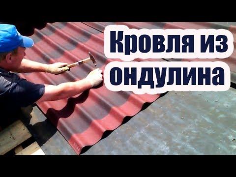 Кроем крышу ондулином своими руками видео