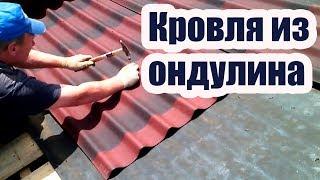 Как покрыть крышу ондулином своими руками: видеоинструкция