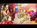 Best Birthday Poetry in Urdu & Hindi - New Birthday DUA  for Lover - Happy Birthday Status Video
