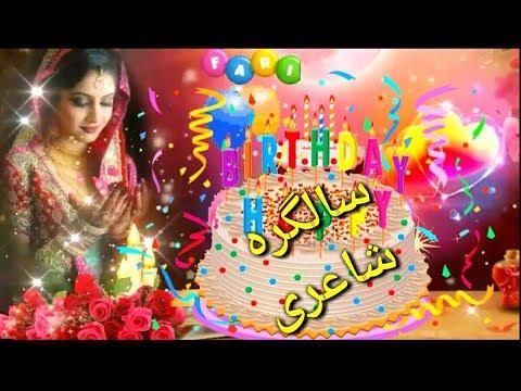 Best Birthday Poetry In Urdu Hindi New Birthday Dua For Lover Happy Birthday Status Video Youtube