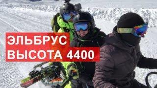 Эльбрус. Подняться на высоту 4400 и скатиться вниз - WELL DONE!