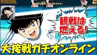 【たたかえドリームチーム】実況#825 観戦機能で大盛り上がり!ガチオンライン!PvP with Many Audience!【Captain tsubasa dream team】
