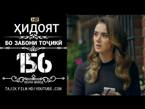 ХИДОЯТ КИСМИ 156 БО ЗАБОНИ ТОЧИКИ HD | HIDOYAT QISMI 156 BO ZABONI TOJIKI HD