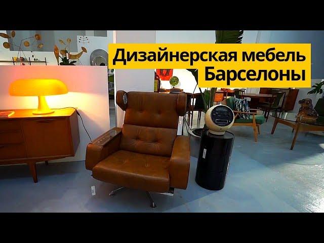 Дизайн интерьера. Тренды 2018. Дизайн интерьера в современном стиле. Мебельные магазины Барселоны.