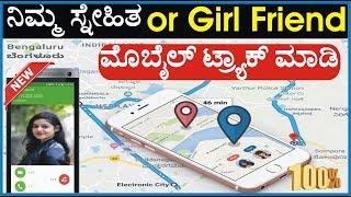 ನಿಮ್ಮ ಸ್ನೇಹಿತರ ಮೊಬೈಲ್ ಅನ್ನು ಸುಲಭವಾಗಿ ಟ್ರ್ಯಾಕ್ ಮಾಡಿ | Google Maps | Needs Of Public