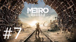 Metro Exodus - Прохождение #7