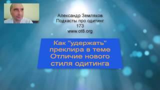 Как удержать преклира в теме - Александр Земляков - Видео подкасты про одитинг 173