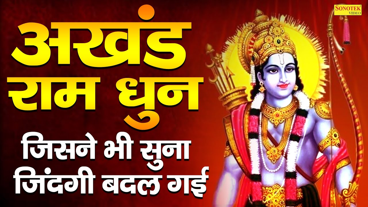 रविवार भक्ति : राम एक तेरा सहारा है | नॉनस्टॉप राम जी भजन | Ram Ji Ke Bhajan | Ram Bhajan 2020 |
