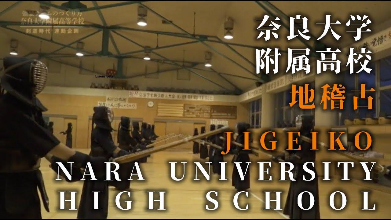【JIGEIKO】Nara University High School ⎪ 【地稽古】奈良大学附属高等学校