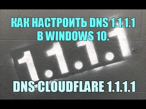 Как настроить dns 1.1.1.1 в Windows 10. DNS Cloudflare 1.1.1.1