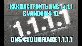 как настроить DNS  в Windows 10