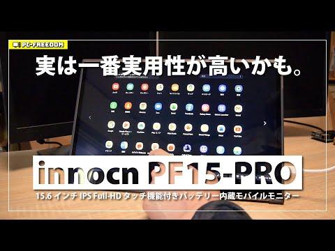 【実はいちばん実用的?】innocn PF15-PRO 15.6 inch IPS Full-HD タッチ機能付きバッテリー内臓モバイルモニターをレビューしてみます。