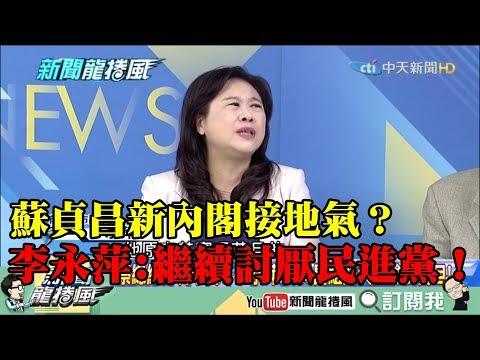 【精彩】蘇貞昌新內閣接地氣? 李永萍:繼續討厭民進黨!