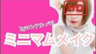 【ロレアル パリ】ミニマムメイクしてみた【すっぴん風メイク】 品田ゆい 動画 29