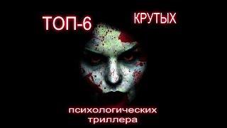 ТОП 6 КРУТЫХ ПСИХОЛОГИЧЕСКИХ ТРИЛЛЕРОВ