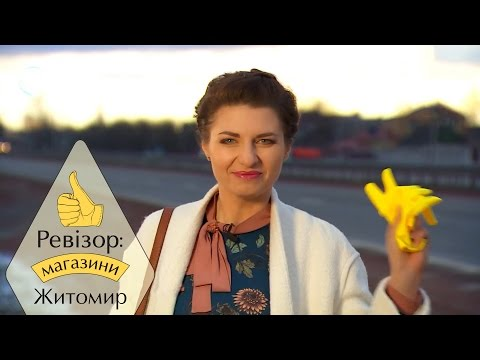 Ревизор: Магазины. 1 сезон - Житомир 2017