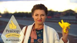 Ревизор: Магазины. 1 сезон - Житомир - 01.05.2017