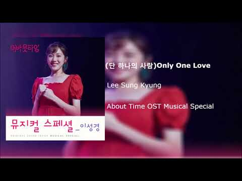Lee Sung Kyung -(단 하나의 사람) Only One Love (About Time OST Musical Special)