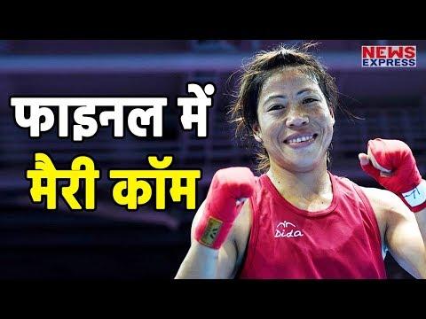 Asia Championship के Final में पहुंची Mary Kom