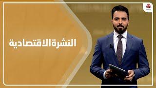 النشرة الاقتصادية | 28 - 02 - 2021 | تقديم هشام الزيادي | يمن شباب