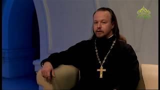 Беседы с батюшкой. Праздник Сретения Господня. Эфир от 9 февраля 2018г