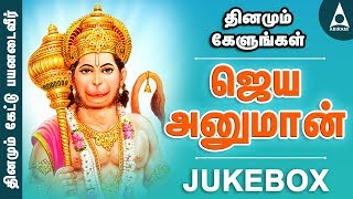 Jai Hanuman Jukebox - Songs of Jai Hanuman- Tamil Devotional Songs