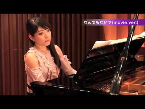 なんでもないや(movie ver.) ピアノ演奏:須藤千晴【極上のピアノ ALL THE BEST/極上のピアノ2017春夏号 より】