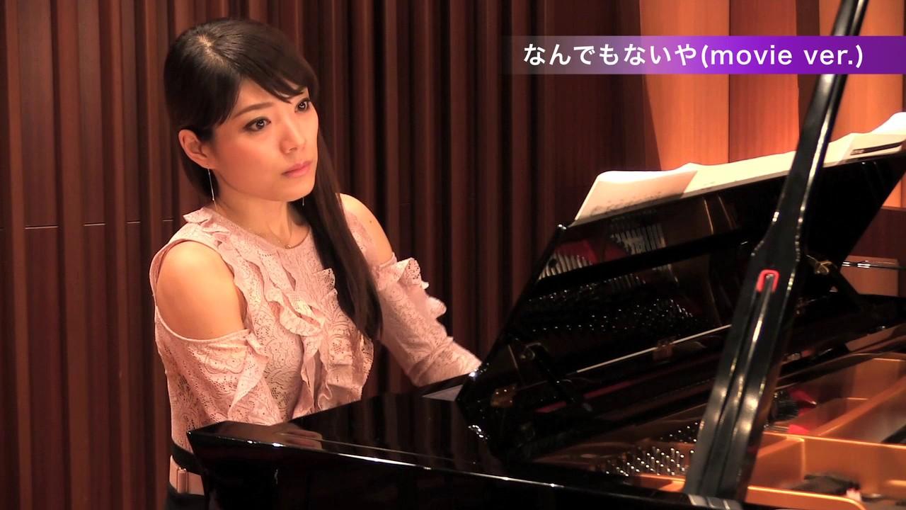 上白石萌音~ピアノ演奏:須藤千晴【極上のピアノ2017春夏号より】 , YouTube
